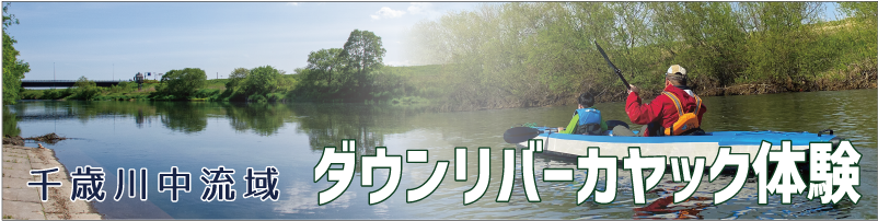 千歳川中流域・ダウンリバーカヤック体験